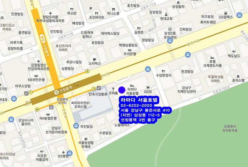 라마다 서울호텔(선정릉역 3번 출구) 사본.jpg